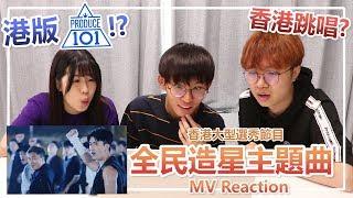 港版Produce101? 香港跳唱歌手有發展的可能嗎? 【香港選秀節目全民造星主題曲MV Reaction】 | Plong thumbnail