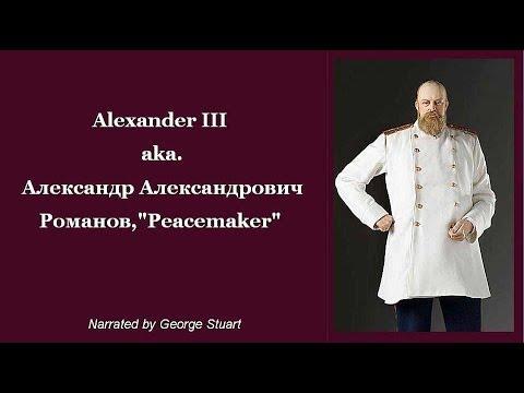 "Tsar Alexander III, Александр Александрович Романов,""Peacemaker"""