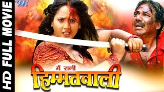 Main Rani Himmat Wali || Super Hit Full Bhojpuri Movie 2016 || Rani Chatterjee || Bhojpuri Full Film