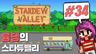 [스타듀밸리] 윰댕의 귀농일기 34화♥ 마지막 여름의밤! 월광 해파리!