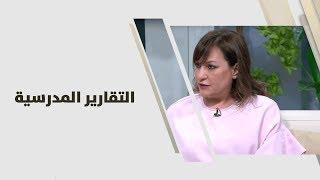 منار شكري - التقارير المدرسية