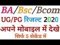 B.A/B.SC/B.com all University exam results 2019।। सभी यूनिवर्सिटी का रिजल्ट 2019।।