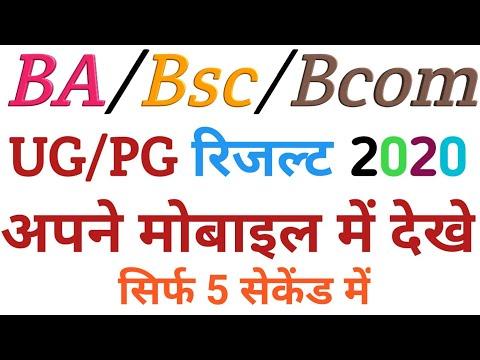 B.A/B.SC/B.com All University Exam Results 2020।। सभी यूनिवर्सिटी का रिजल्ट 2020।।