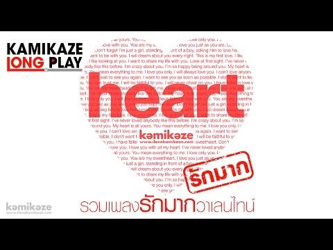 """ฟังเพลงรักเพราะๆ """"Kamikaze HEART"""" แบบ Long Play"""
