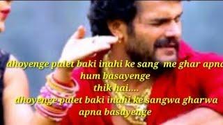 #THIK #HAI #FULL #AUDIO # LYRICS #BHOJPURI #KHESARI LAL thik hai full audio lyrics khesari lal yadav