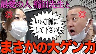 【ケンカ】稲田先生のジムに行ったら怒られたので逆ギレしちゃった【みんな気になるけいちょんの体重発表】