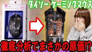 【衝撃】まさかの原価…!?ダイソー500円のゲーミングマウス分解・徹底分析