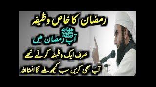 Ramzan 2018 Ka Wazifa Maulana Tariq Jameel