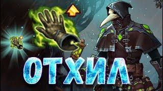 Prime World ►Чумной доктор (новые улучшения) ОТХИЛ