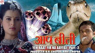 AapBeeti-YE RAAT FIR NA AAYEGI -Part-2     BR Chopra Superhit Hindi TV Ser
