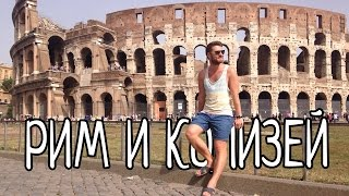 РИМ И КОЛИЗЕЙ | Италия №11(Все дороги ведут в Рим! А одна из главных достопримечательностей Рима - Колизей. Туда мы и отправляемся,..., 2015-03-07T06:30:00.000Z)
