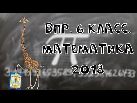 Готовимся к ВПР. Математика. 6 класс. 2018. №3.