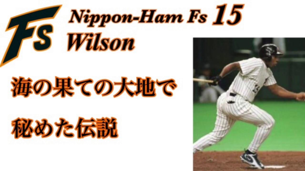 日本ハムファイターズ ナイジェル・ウィルソン応援歌 - YouTube