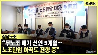 [콕e영상] 삼성노조 …