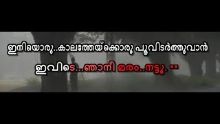 Ini Oru Kaalathe Karaoke with lyrics - Poomaram