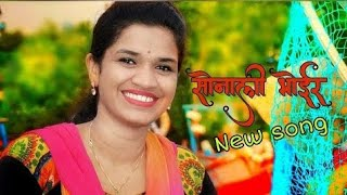 sonali bhoir song  CHALA CHALA MAJHE EKVEERA  aaiche bhetila by Sagar Randhavi  (2019)