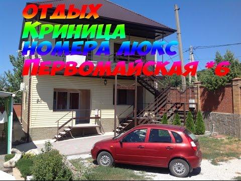 КРИНИЦА Первомайская*6 обзор номеров люкс