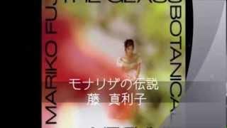 沢田研二が藤真利子の為に書き下ろした作品。 作詞は微々杏里のペンネー...