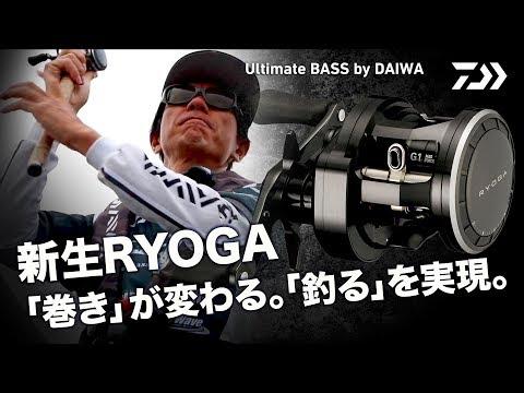 新生RYOGA 「巻き」が変わる。「釣る」を実現。 Ultimate BASS by DAIWA Vol90