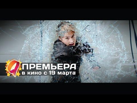 Дивергент, глава 3: За стеной | Русский HD трейлер | Дивергент 3 - фильм 2016