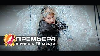 Дивергент, глава 2: Инсургент (2015) HD трейлер | премьера 19 марта