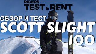 Тест и обзор горных лыж SCOTT SLIGHT 100 мм