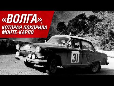«Волга», которая покорила Монте-Карло