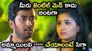 మీరు జెంటిల్ మెన్ కాదు అంటగా అమ్మాయిలని ***** చేయాలంటే సిగ్గా - Latest Telugu Movie Scenes