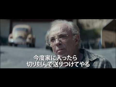 『グッド・ネイバー』 予告編