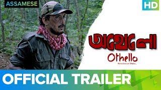 Othello Official Trailer | Assamese Movie 2018 | Digital Premiere On Eros Now | 21st December