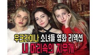 #9 우크라이나 소녀들 한국영화 리액션 내 머리속의 지우개