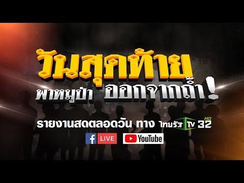 Live : ข่าวเย็นไทยรัฐ วันสุดท้ายพาหมูป่าออกจากถ้ำ #ถ้ำหลวงล่าสุด #ทีมหมูป่า #ข่าว13ชีวิต