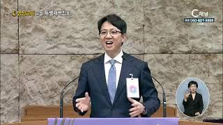 명성교회 3월 특별새벽집회 - 2021년 03월 04일