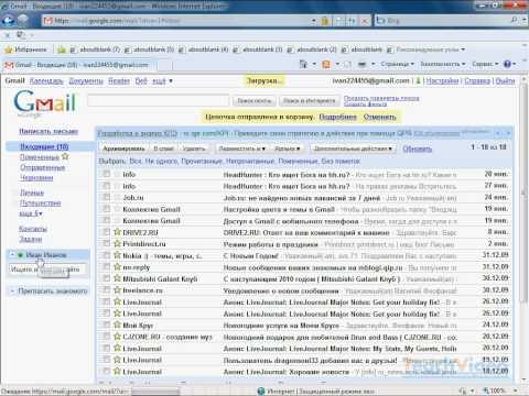 Удаление писем в Gmail (1/6)