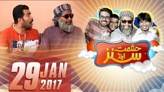 Hashmat Khappay | Hashmat & Sons | SAMAA TV | 29 Jan 2017