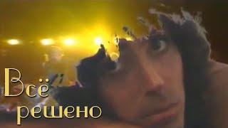 Валерий Леонтьев - Все решено (Клип, 1991г.) | Made in India