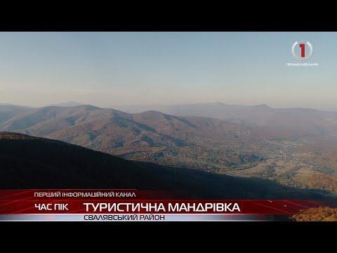 Безпека на висоті: туристичні маршрути Закарпаття приваблюють туристів