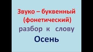 Звуко – буквенный  (фонетический)  разбор  к   слову  Осень