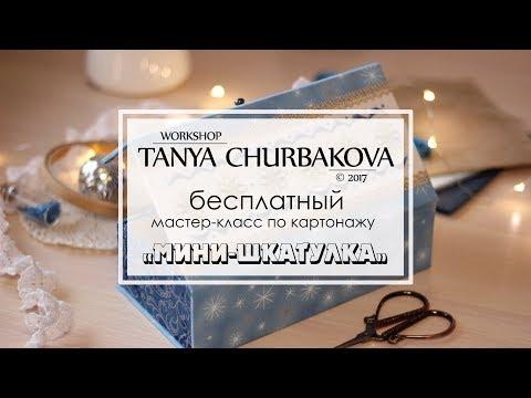 """Мастер-класс """"Мини-шкатулка"""" (картонаж)"""