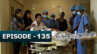 Hithuwakkaraya | Episode 135 | 06th April 2018 Thumbnail