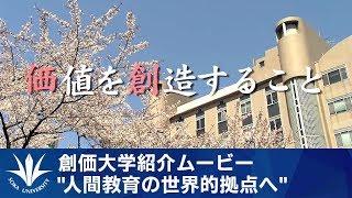 """【創価大学紹介】 """"人間教育の世界的拠点へ""""  2017年"""