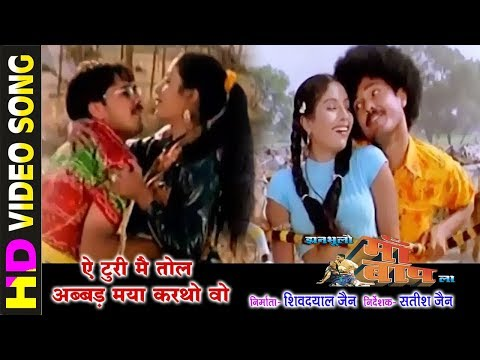 Ae Turi - ऐ टुरी | Jhan Bhulo Maa Baap La | Anuj Sharma, Smita Nayak