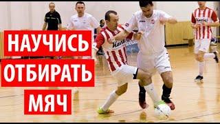 Как улучшить навык отбора мяча в мини футболе Отбор мяча в футболе Упражнение на отбор мяча