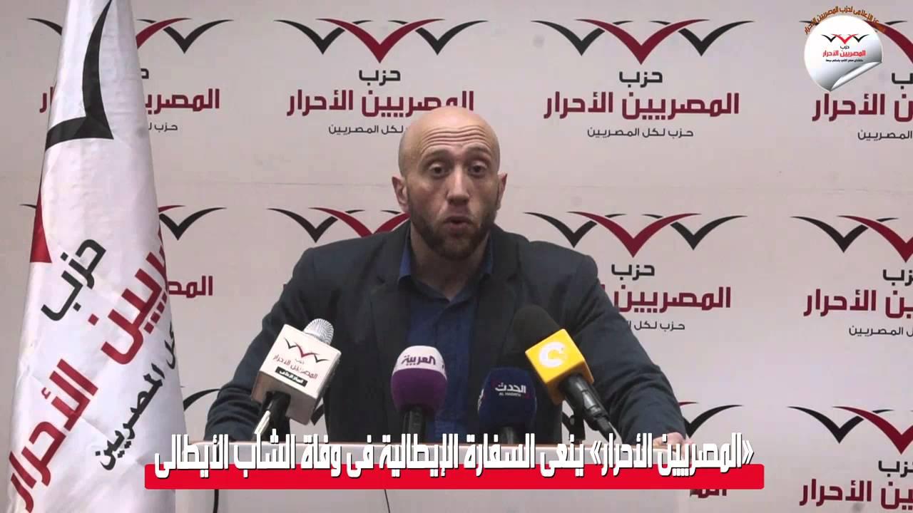 """""""المصريين الأحرار"""" ينعى السفارة الإيطالية فى وفاة الشاب الأيطالى"""