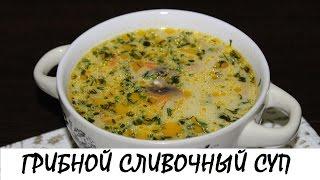 Грибной сливочный суп. Мало кого оставит равнодушным!!! Кулинария. Рецепты. Понятно о вкусном.