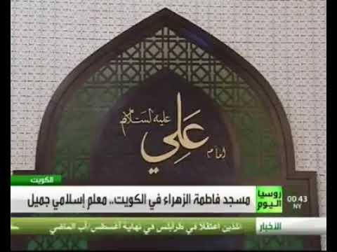 مسجد فاطمة الزهراء في الكويت  تحفة فنية تشبه تاج محل هندسياً وتختلف معه وجدانياً