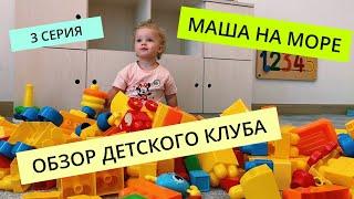 ОБЗОР ! ДЕТСКАЯ КОМНАТА ОТЕЛЯ Voyage Belek ( вояж белек ) Kids Club . ОТДЫХ С ДЕТЬМИ.Видео для детей
