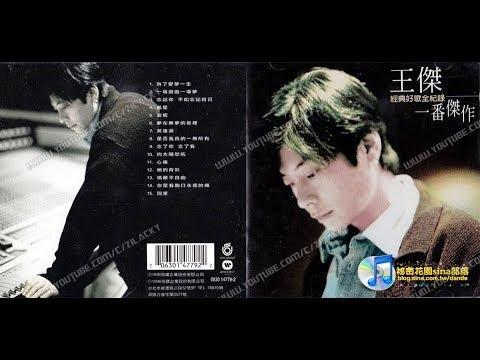 1996-王傑〔一番傑作-經典好歌全紀錄〕Music作品輯