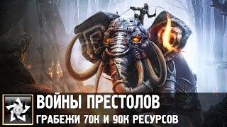 Грабим 70.000 и 90.000 ресурсов, за раз в игре Войны престолов