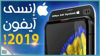 ايفون 2020 انسى ايفون 11 | واستعد لتغييرات ابل مع جهازها الجديد